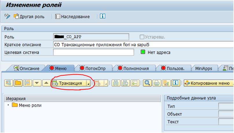 Роль каталога приложения sapui5
