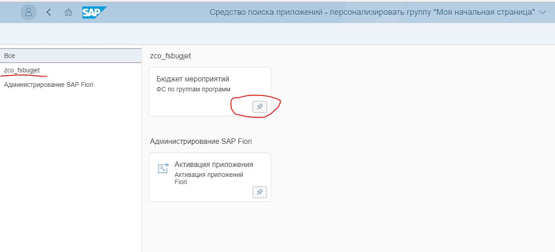 каталог для приложения fiori на sapui5