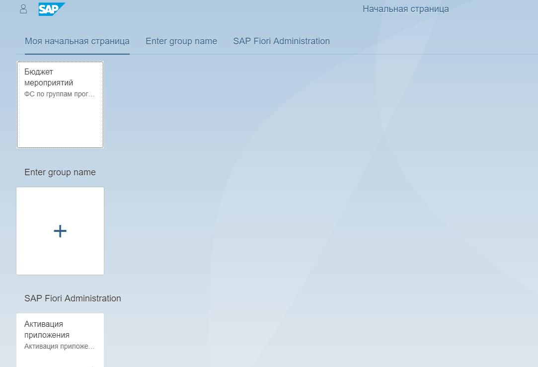 начальный экран launchpad sap fiori