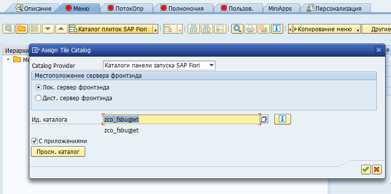 Assign Tile Catalog