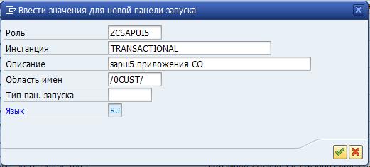 новая панель запуска приложения sapui5 для fiori