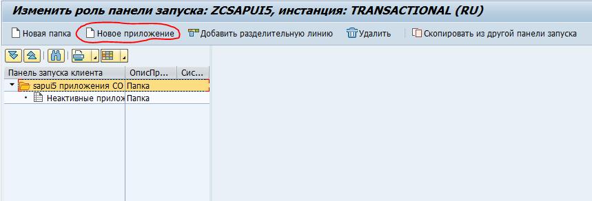 изменение роли панели запуска sapui5