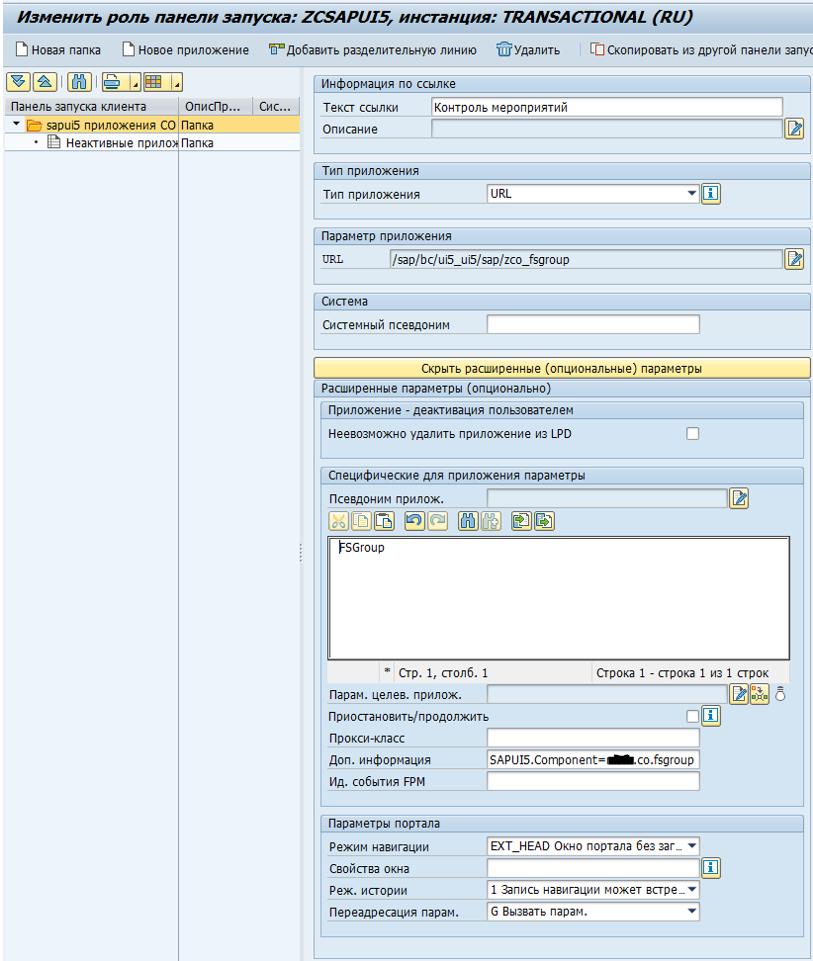 параметры приложения sapui5 в панели запуска
