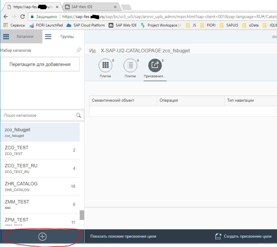 Создание каталога в режиме администрирования Launchpad