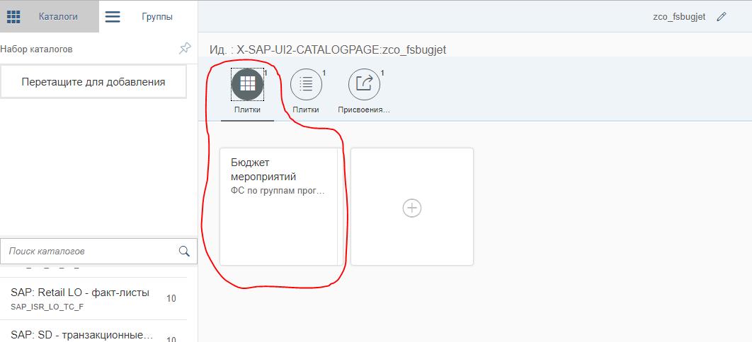 Плитка приложения sapui5 в sap Fiori