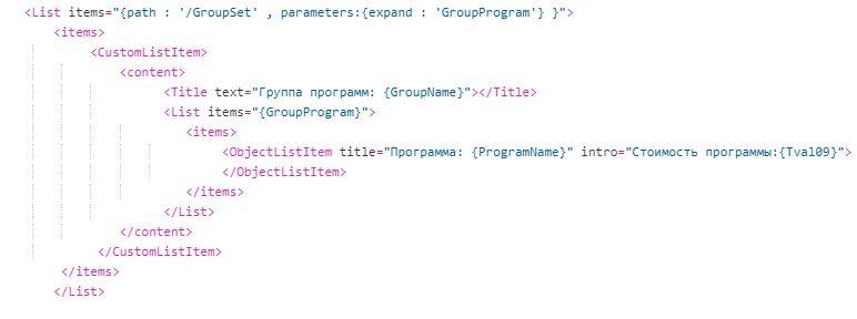 expand параметр oData sap сервиса