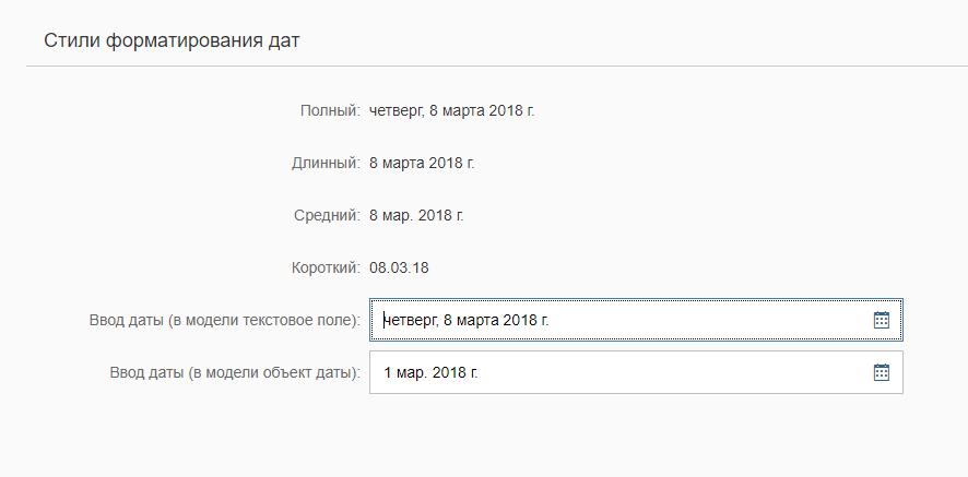 формат даты в sapui5