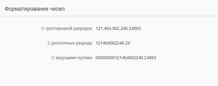 форматирование чисел ы sapui5